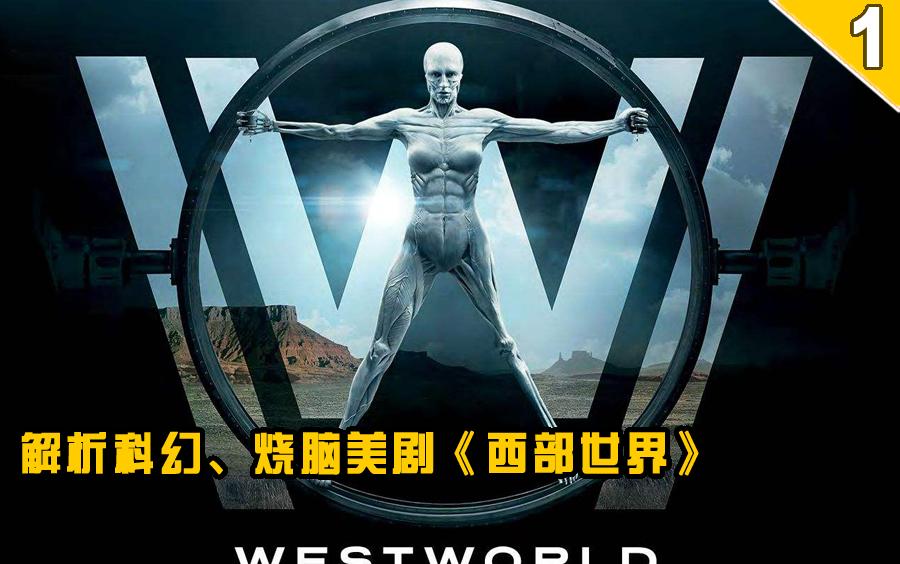 【长工】高分烧脑悬疑 关于人性探讨的美剧《西部世界》第一季 第1集