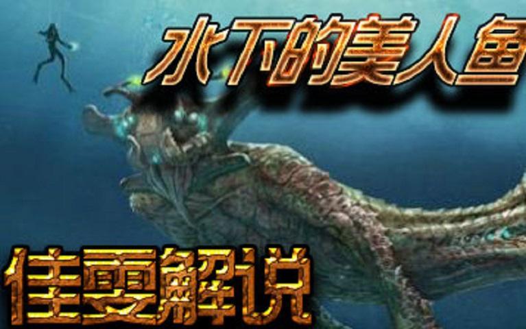 佳雯解说】美丽 水世界 第一期 水下有美人鱼