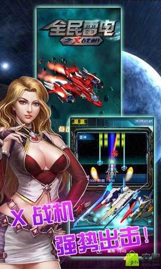 《 全民雷电之X战机 》截图欣赏