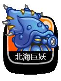 北海巨妖.png