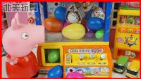 北美玩具 第一季:小猪佩奇玩迷你夹娃娃机 抓奇趣蛋扭蛋机玩具 325