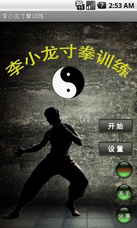 《 李小龙寸拳训练 》截图欣赏