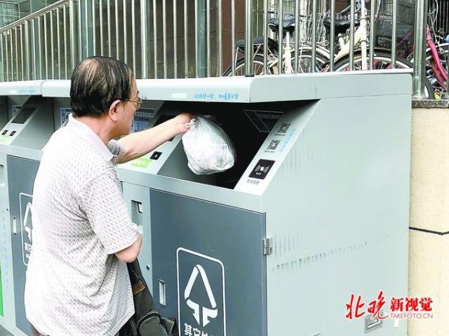 北京扔垃圾人脸识别 积分可兑奖