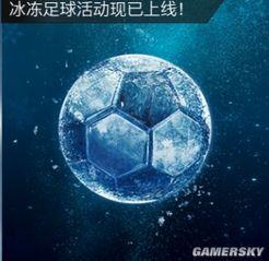 """FIFA足球世界冰冻足球活动即将来袭 海量奖励伴您过""""暖""""冬"""
