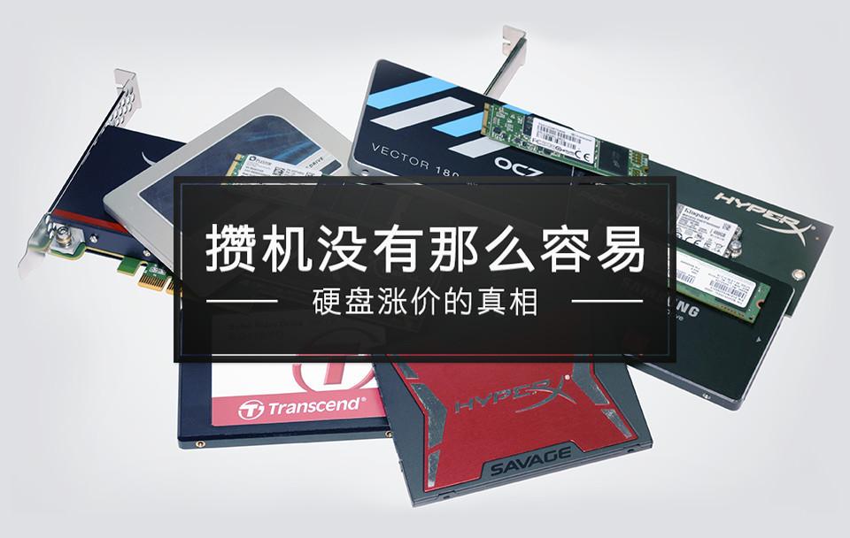 为什么固态硬盘涨价这么厉害?原因在这
