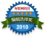 2010编辑选择奖