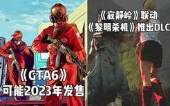 【STEAM每日情报】《GTA6》可能2023年发售+《黎明杀机》联动《寂静岭》推出DLC