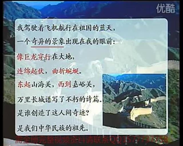 苏教版小学语文三年级下册同步学习特级教师辅导视频1.长城和运河