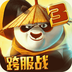 功夫熊猫3-同名手游