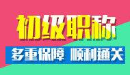 2015会计职称考试辅导中华会计网
