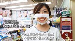"""日本商场推""""笑容口罩"""" 被网友吐槽:太恐怖神似《进击的巨人》"""