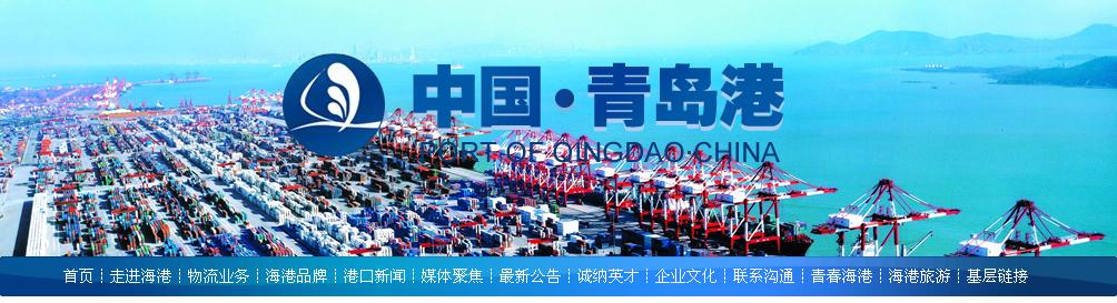 青岛港已成为世界第七大港,集装箱世界第八大港.