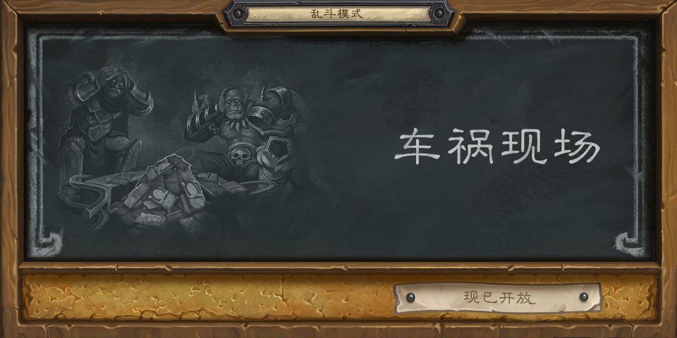 《炉石传说》本周乱斗模式