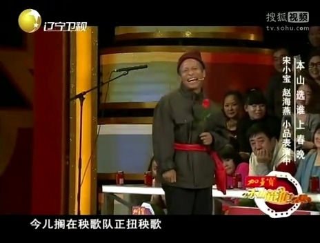 宋小宝小品大全搞笑最新《疯狂相亲》宋小宝 赵海燕 闫光明