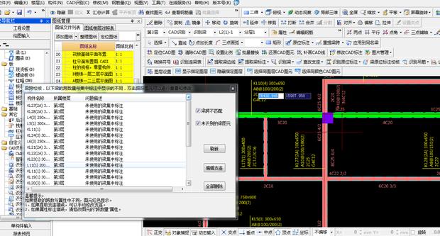 """【问答详情页-工具栏-找资料】点击"""" href=""""http://www.so.com/s?q=广联达钢筋算量中识别梁时出现未识别的梁集中标注时应该怎么修改?&src=wenda_detail_toolbar"""">找资料"""