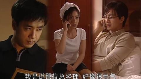韩剧《情定大饭店》:男友和女子吵架,备胎打电话安慰