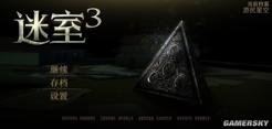 《迷室3》评测:巧夺天工的解谜艺术