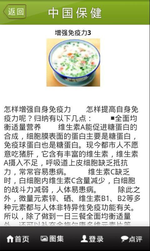 《 中国保健 》截图欣赏