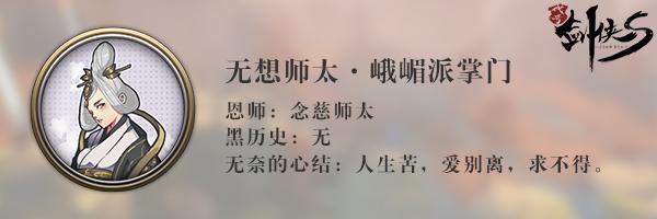 冰雪少女入凡尘  《剑侠代号S》手游峨嵋派首曝
