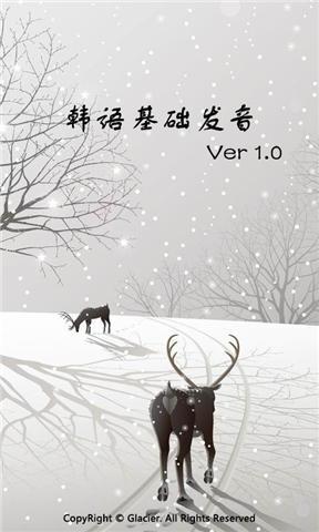 《 韩语基本发音 》截图欣赏