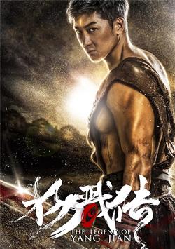 杨戬传(电影)