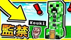 Minecraft 监禁♡Paly♡ !! 逃离麦块♡最绿♡的【苦力怕监狱】!! 羽毛绿了 !! 全字幕