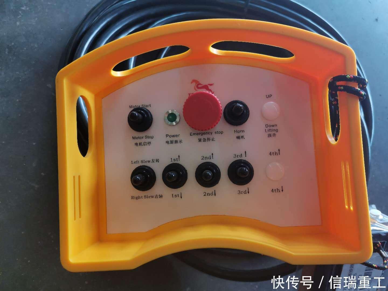 液压布料机无线遥控