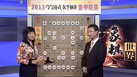 2013象甲联赛:郑惟桐对许银川
