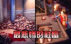 少年在罐头工厂中砍掉自己的头!最悲惨的家族!