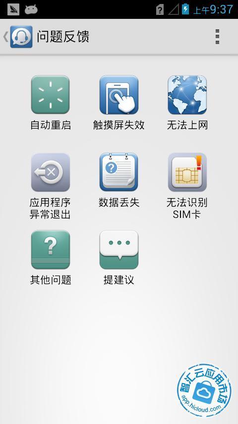 华为手机服务截图4