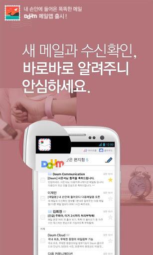 Daum Mail - 다음 메일截图2