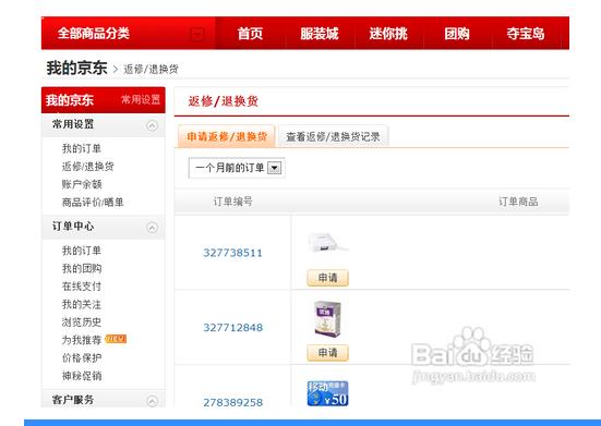 在京东买苹果手机,自己激活了没法换货吗_360