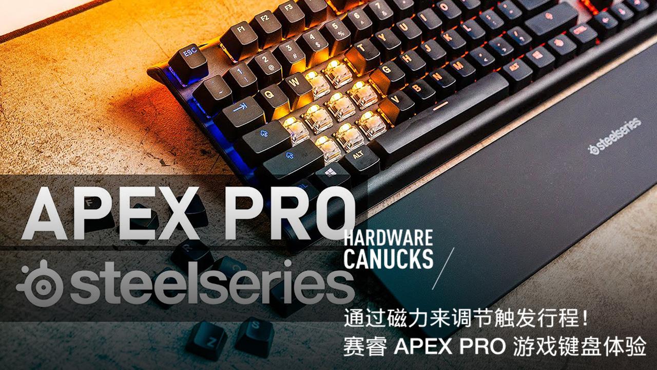 通过磁力来调节触发行程!赛睿 APEX PRO 游戏键盘体验