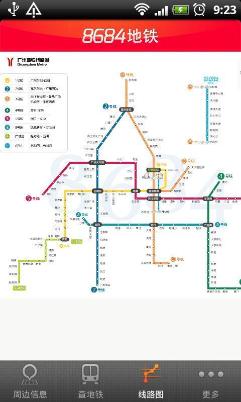 《 8684地铁 》截图欣赏
