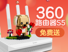 360路由器5S免费送!
