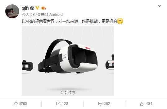一加出VR