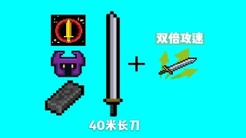 【元气骑士】当40米长刀带上双倍攻速挑战因子,双倍的快乐ヾ(✿゚▽゚)ノ