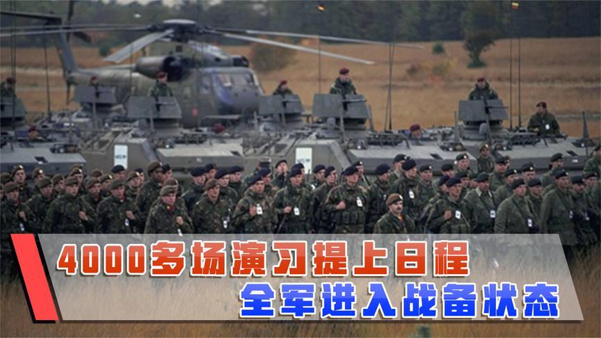 4000多场演习提上日程,全军进入战备状态,对手是谁?