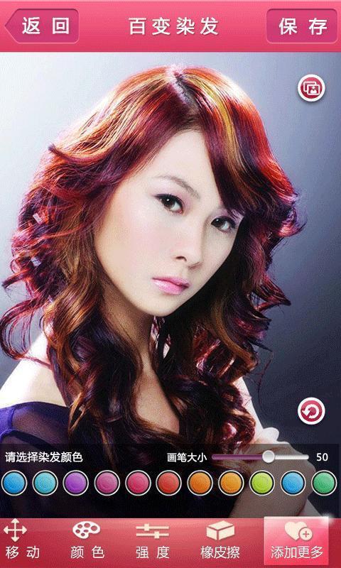 艾美发型秀截图3