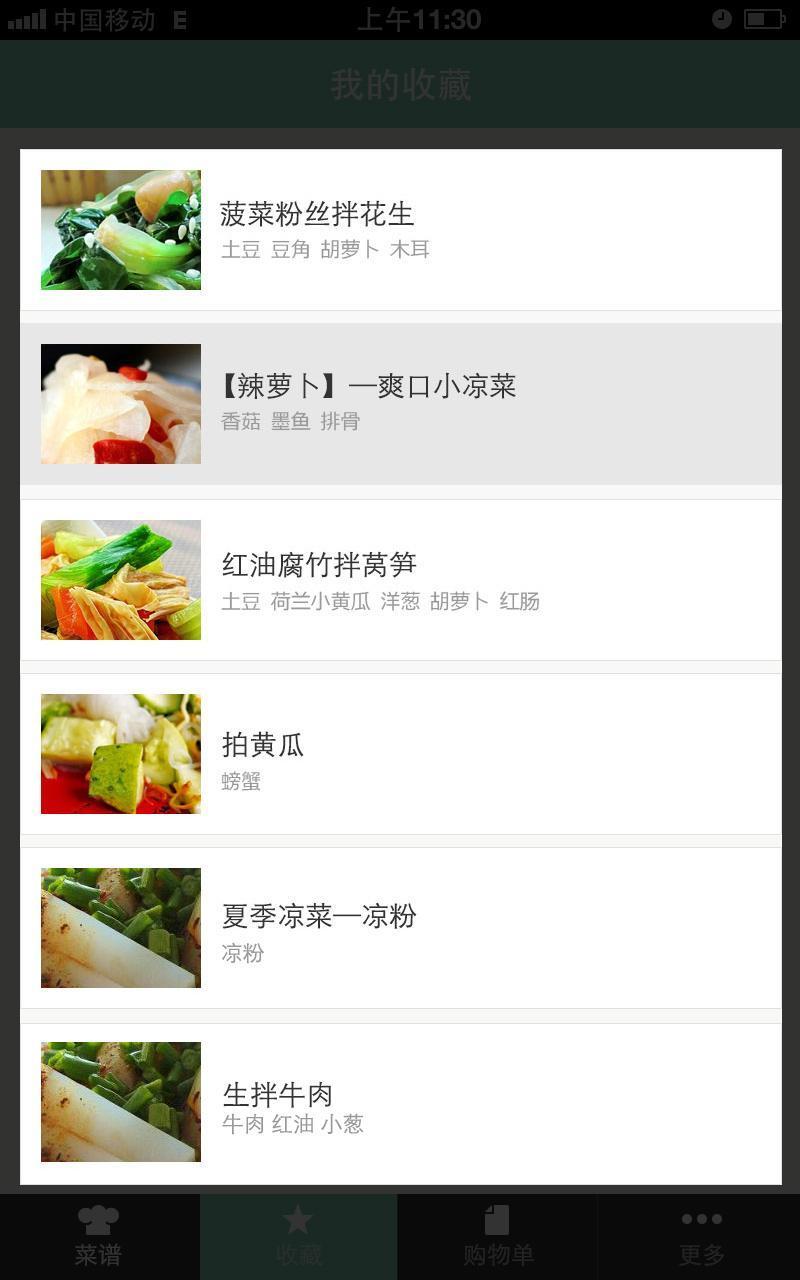《 豆果香港美食 》截图欣赏