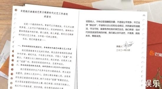 芒果电视艺人承诺书是谁签的?芒果TV艺人承诺书里有什么