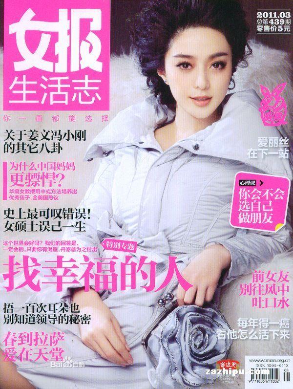 女报封面现有5本杂志