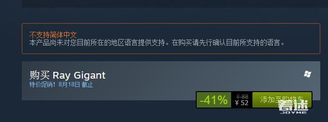 《神依骑士(Ray Gigant)》PC版上架Steam