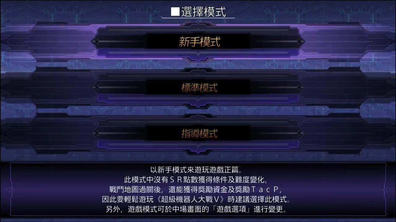 《超级机器人大战V》评测 (25).jpg