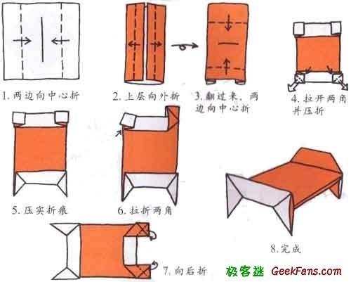 用纸折家具图解