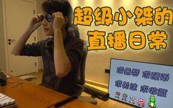 【超级小桀】2020年8月7日直播录像