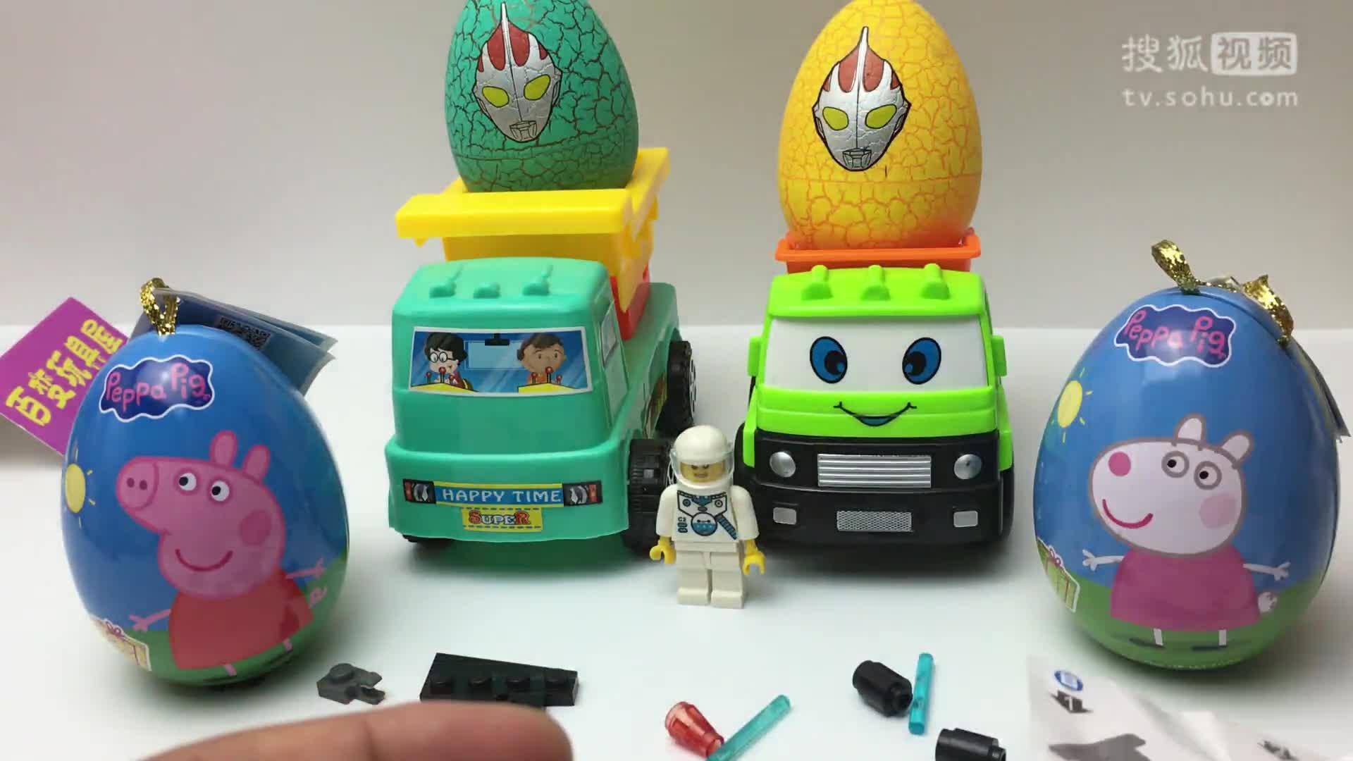 小猪佩奇出奇蛋 我的世界积木拼装 奥特曼奥特蛋 宝宝巴士工程车