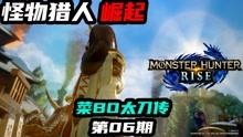 怪物猎人崛起实况06:水兽,奇怪龙,人鱼龙登场!