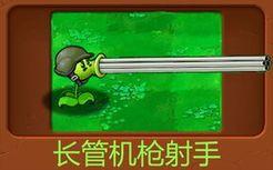 新植物:长管机枪射手