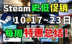 【Steam每周史低推荐】周末免费7款游戏,文明6仅1.5折仅29元!无主之地3战地风云5辐射4消逝的光芒极乐迪斯科双人成行光环火炬之光层层恐惧等等!